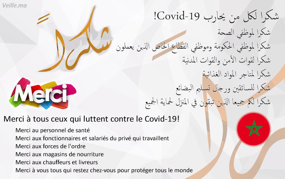Merci à tous les Marocains  / شكرا لكل المغاربة